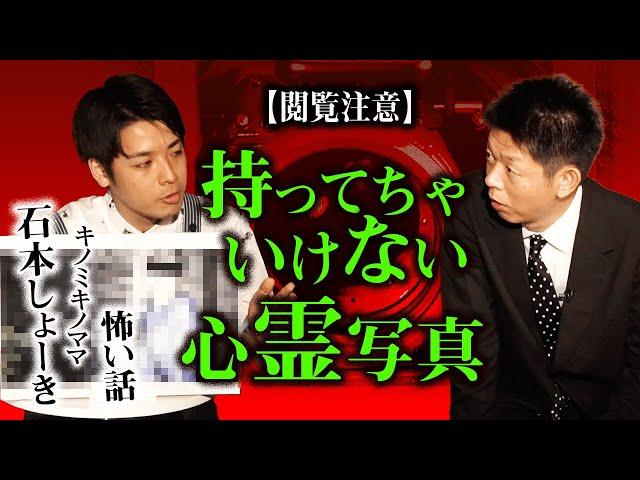 【閲覧注意】持ってちゃいけない心霊写真『島田秀平のお怪談巡り』