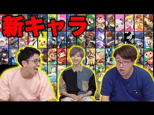 【スマブラ】30分で新キャラ何体出せるのか!?