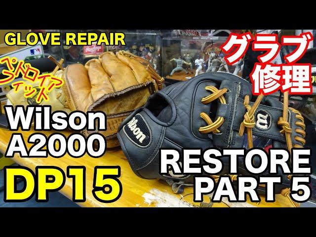 """グラブ修理 Wilson A2000 """"DP15"""" 内野手用 GLOVE REPAIR / PART 5【#2865】"""