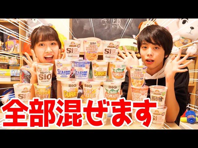 【 奇跡 】日清のカップラーメンを全部混ぜたらとんでもない食べ物が誕生!?【 カップ麺 グルメ 】