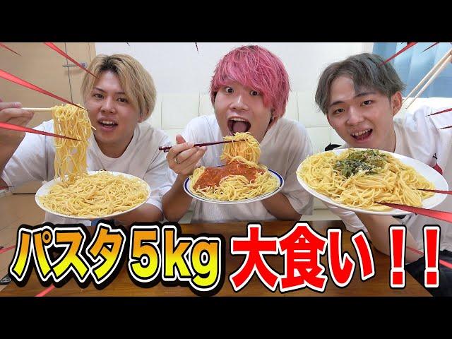 【大食い】パスタ5kg食べ切るまで終われません!!!!!