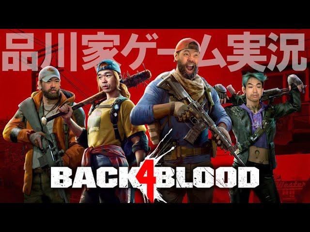 Back 4 Blood チュートリアルやってみる 【品川ヒロシ】