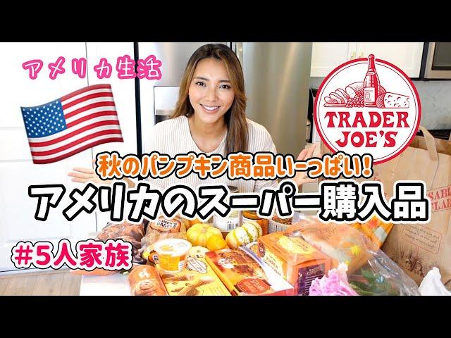 【アメリカのスーパー】Trader Joe'sで家族5人分の食材まとめ買い!秋限定パンプキン商品いーっぱい♡ アメリカ子育て|3児ママ|国際結婚