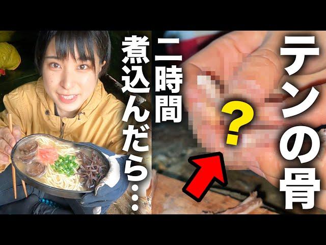 【女子ソロキャン④】テンの骨を煮込んだスープはまさかの味に…!?【ブッシュクラフト/Bushcraft】