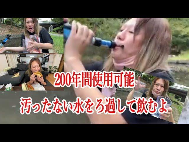 【【サバイバル】汚ったない水をろ過して飲むよ【ダイエット中】】2021年10月11日藤沢なな