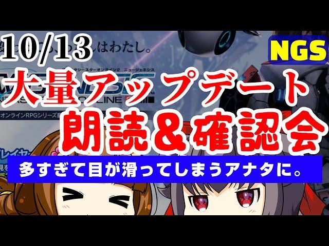 【PSO2NGS】10/13アップデート内容朗読+ワンポイントCHECKする会【アプデ情報/ニュージェネシス】