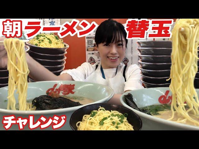 【大食い】朝からラーメン替え玉限界チャレンジ対決【デカ盛り】  Bigeater challenge menu 大胃王