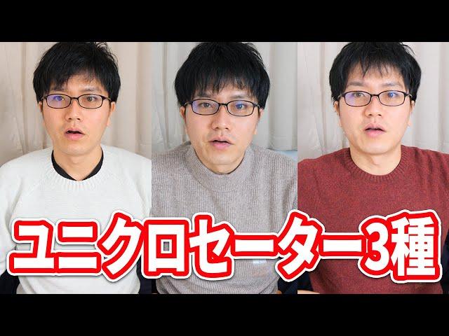 UNIQLO新作セーター3種レビュー!3D KNIT/モックネック/プレミアムラム