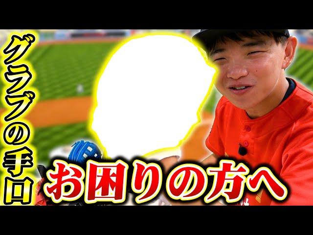 フィット感抜群&小指2本でガッチリ掴めるグローブ紹介!【野球】