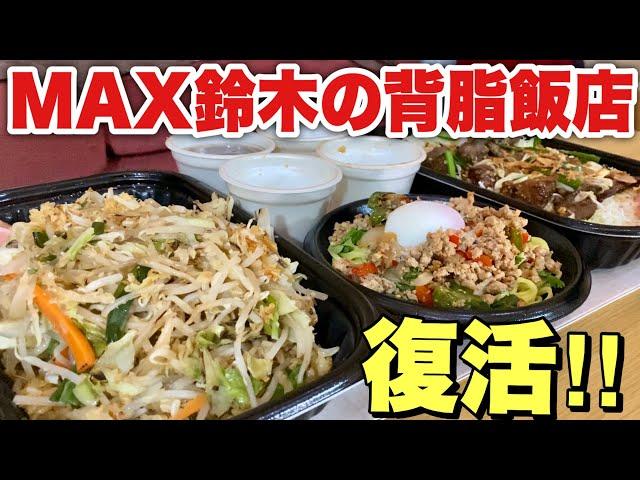 【大食い】復活‼︎MAX鈴木の背脂飯店の背脂たっぷり飯がデブ心をくすぐりまくる!!!