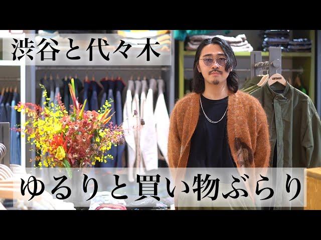 渋谷と代々木ぶらりしてメガネと服をゆるりと買ってきました