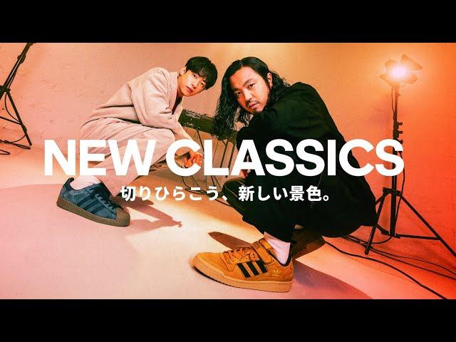 "Creepy Nuts、""スニーカーポーズ""は「足がつる」 「adidas Originals NEW CLASSICS」新web-CMで「土産話」をライブ披露!"