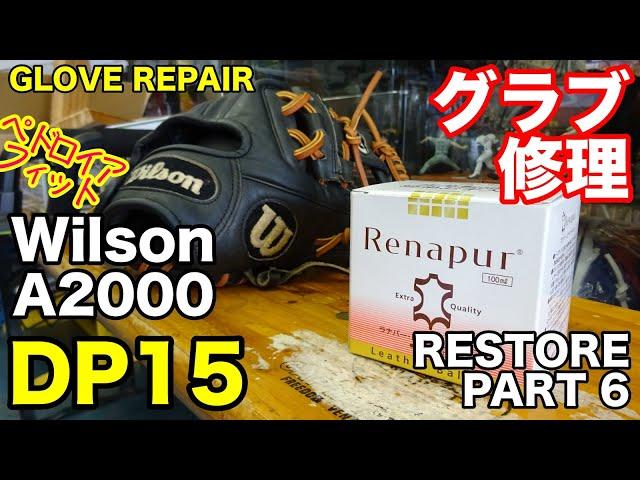 """グラブ修理 Wilson A2000 """"DP15"""" 内野手用 GLOVE REPAIR / PART 6【#2866】"""