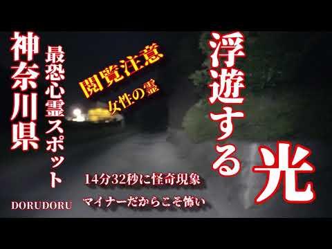 【マジでヤバイ行ってはイケナイ 怖い場所】神奈川県最恐心霊スポット 14分42秒に脇道にてスニーカーが歩いていた