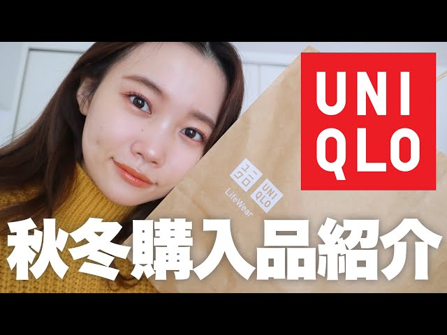 【ユニクロ秋服購入品紹介】UNIQLO!2021秋冬が最高に可愛いです。158cm🦴骨格ウェーブ