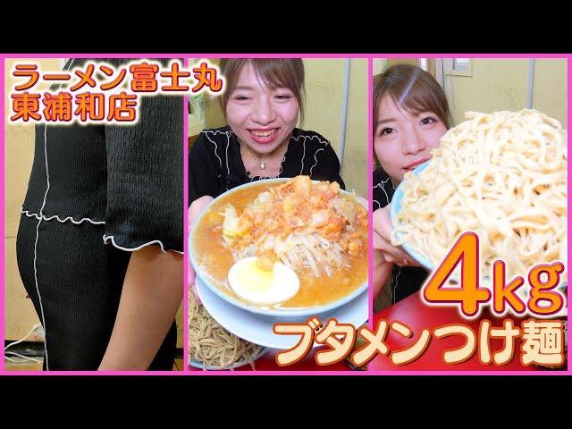【大食い】人気店❣(ラーメン 富士丸 東浦和店)で「国産ブタメン つけ麵 ブタカスアブラ マシマシ 麺量3kg」堪能してきました。( Otsuka Momoko / 大塚桃子 ) 二郎インスパイア