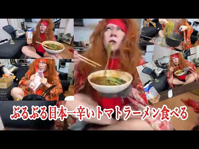 【【大爆笑】ぶるぶる日本一辛いトマトラーメン食べる【ダイエット中】】2021年10月13日藤沢なな