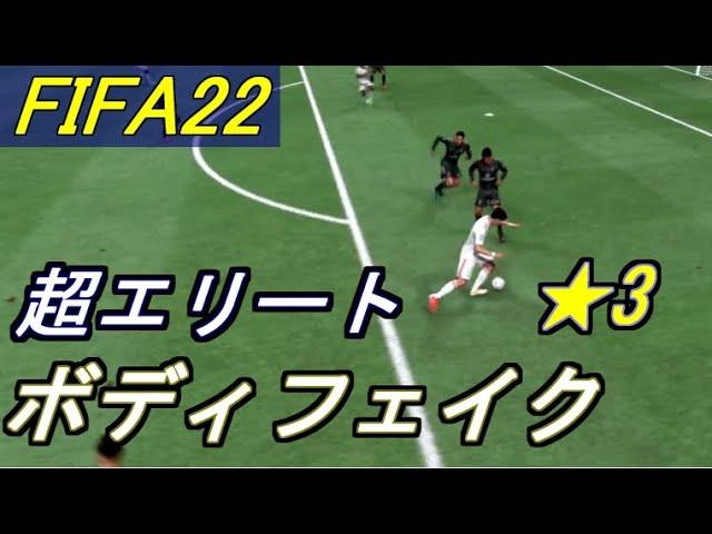 スキル3無双【半端ないボディフェイク講座】How to Zei Ah!!【FIFA22】