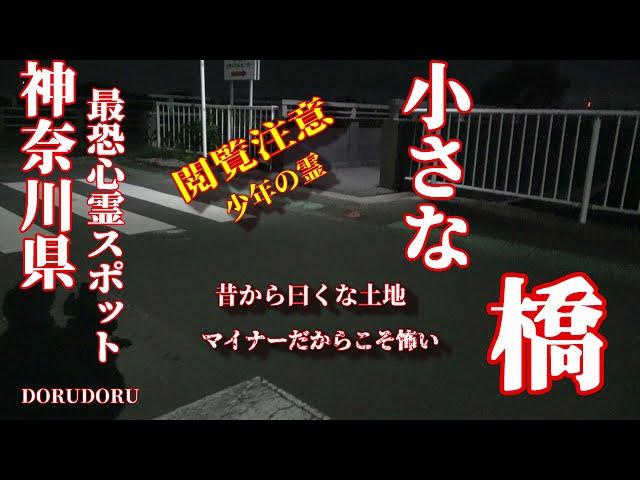 【マジでヤバイ行ってはイケナイ 怖い場所】神奈川県最恐心霊スポット 少年の霊が目撃される橋