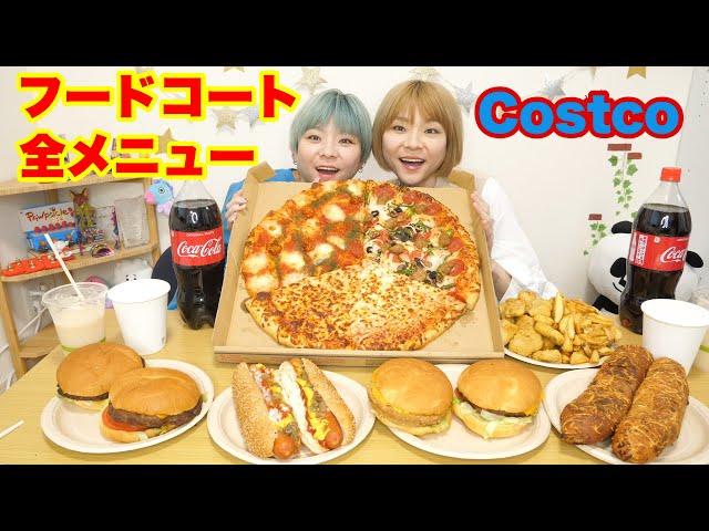 【大食い】コストコのイートイン商品全メニュー食べ尽くす!!【コストコ】【双子】