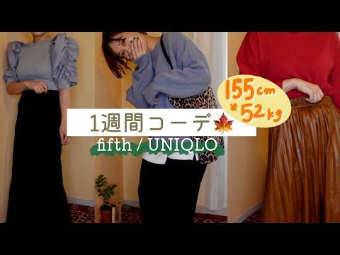 【秋の1週間コーデ】155cm52kgが着るからーを楽しむA/Wコーデ🍂/12点約28000円/fifth/ユニクロ/低身長で骨太だけどファッションは楽しみたい