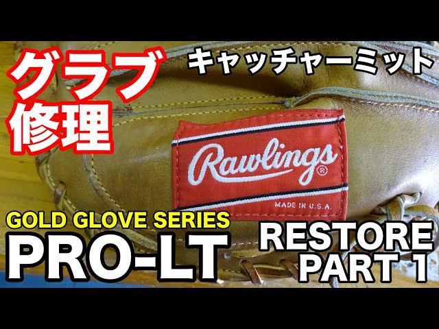 """グラブ修理 Rawlings ゴールドグラブシリーズ  """"PRO-LT"""" キャッチャーミット GLOVE REPAIR / PART 1【#2867】"""