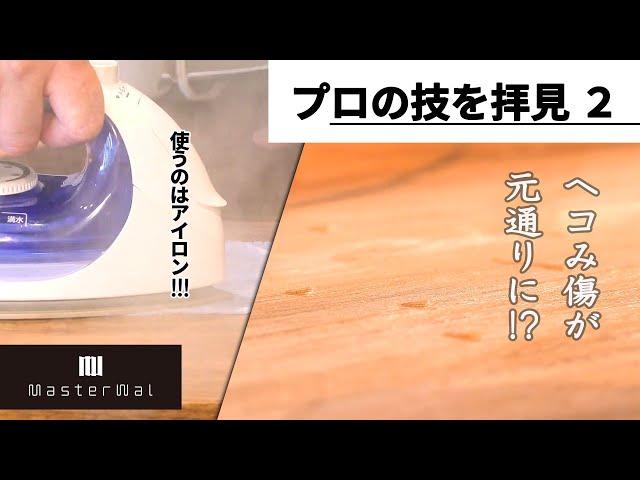 家具の凹みを補修 使うのは、なんとアイロン!/家具のプロ マスターウォール・メンテナンスマスターが教えてくれる簡単お手入れ方法2  上質木材にこだわる家具ブランド MASTERWAL