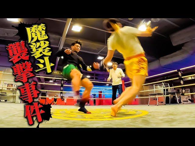 魔裟斗襲撃事件!ダンカン返り討ちの一部始終公開🔥