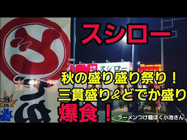 【スシロー】どでか盛り盛り祭り!三貫盛りを爆食!こんだけ食べるとくるしぃ~っ Japanese Food Sushi
