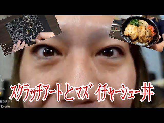 【【ダイソー】スクラッチアートとマズイチャーシュー丼【ダイエット中】】2021年10月14日藤沢なな