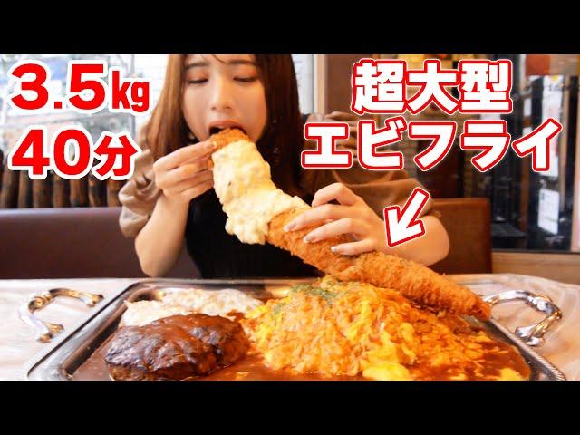 【大食いチャレンジ】超巨大エビフライ!噂のデカ盛り有名店トスカーナ【ますぶちさちよ】