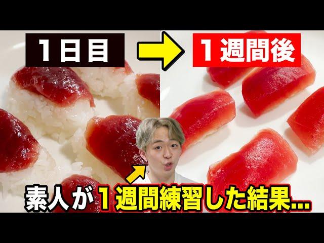 【1週間】素人が1週間で寿司を握り続けたらどれだけ上手くなる??