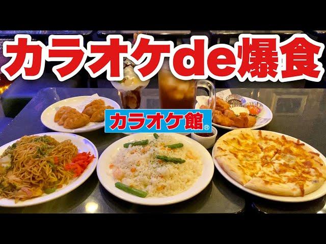【爆食】2年ぶり‼︎カラオケ館で食って歌ってはしゃぐぞー!!!