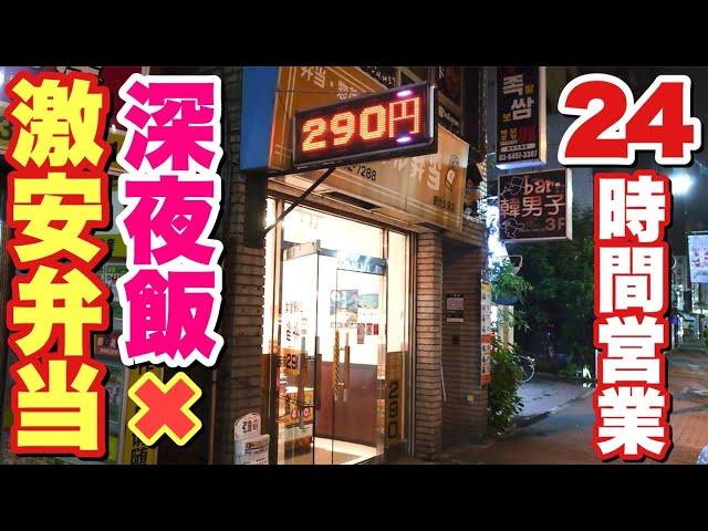 コスパ◎!全品290円の24時間激安弁当屋で深夜飯を買って食らう!