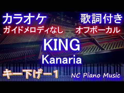 【オフボーカルキー下げ-1】KING / Kanaria【カラオケ ガイドメロディなし 歌詞 ピアノ フル full】
