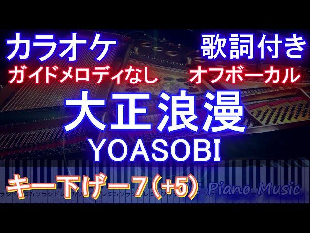 【オフボーカル男性キー下げ-7(+5)】大正浪漫 / YOASOBI【カラオケ ガイドメロディなし 歌詞 ピアノ フル full】