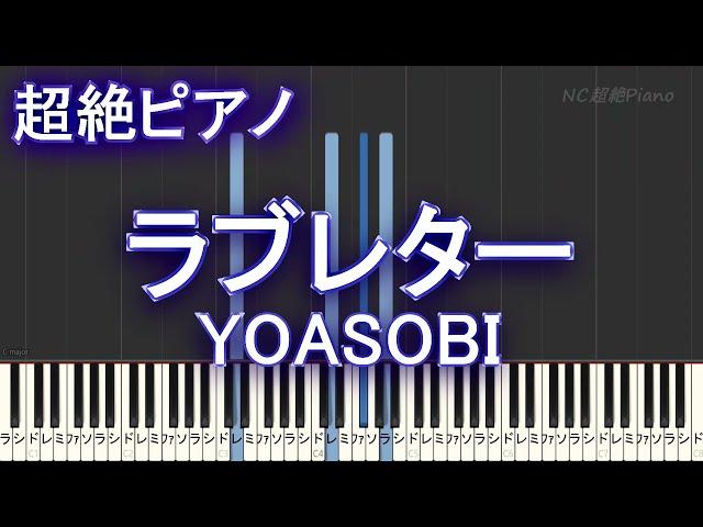 【超絶ピアノ】ラブレター / YOASOBI 【フル full】