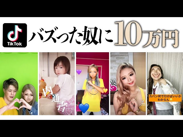 【賞金10万円】9月TikTok結果発表♡1番バズったモデルは誰だ!?※今日は動画12時と17時の2本が上がります‼