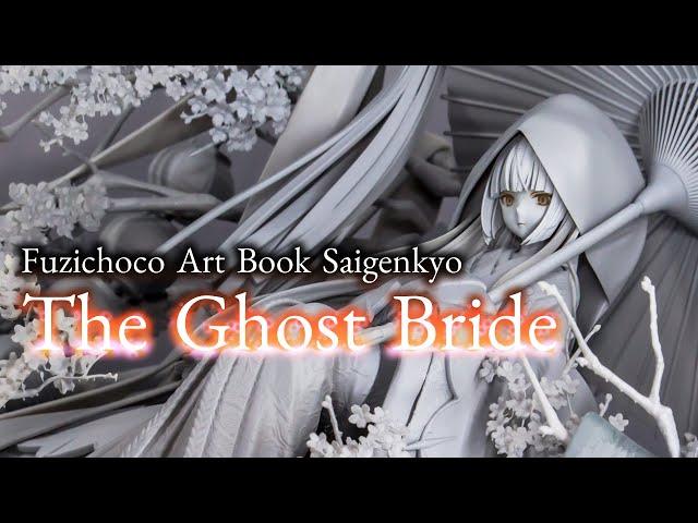 GOOD SMILE COMPANY  The Ghost Bride / 彼岸の花嫁 display