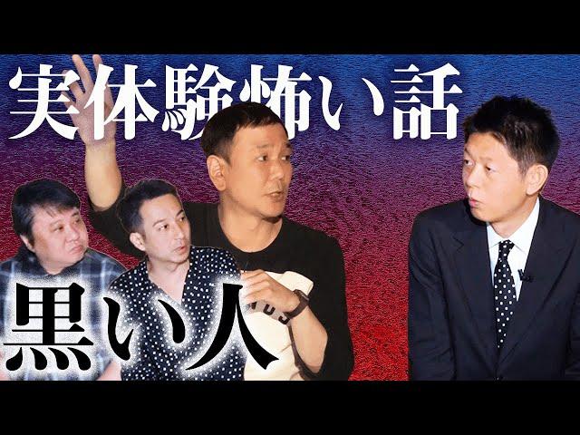 【我が家 怖い話】谷田部の実体験 行ったら呪われる『島田秀平のお怪談巡り』