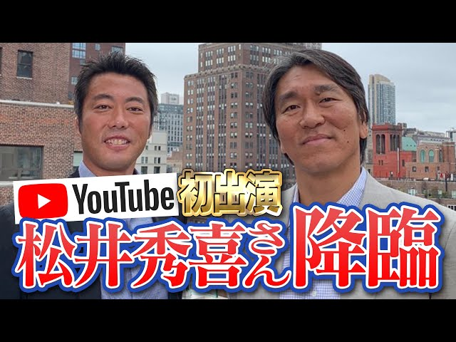 【神回しかない】ついに松井秀喜さんが雑談魂に出てくれることになりました!【ゴジラYouTube初上陸】【35万人突破記念】