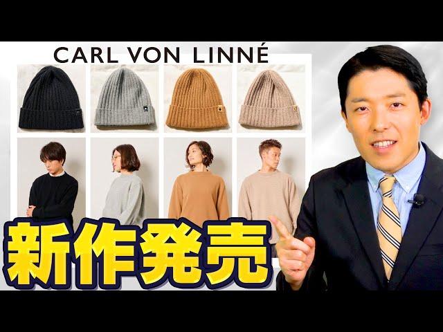 サステナブルブランド「CARL VON LINNÉ」の新作を最速解説!