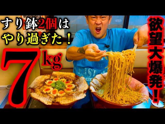 【大食い】濃厚味噌チャーシュー麺&TKMを爆盛りオーダーしたらとんでもない事に…【MAX鈴木】