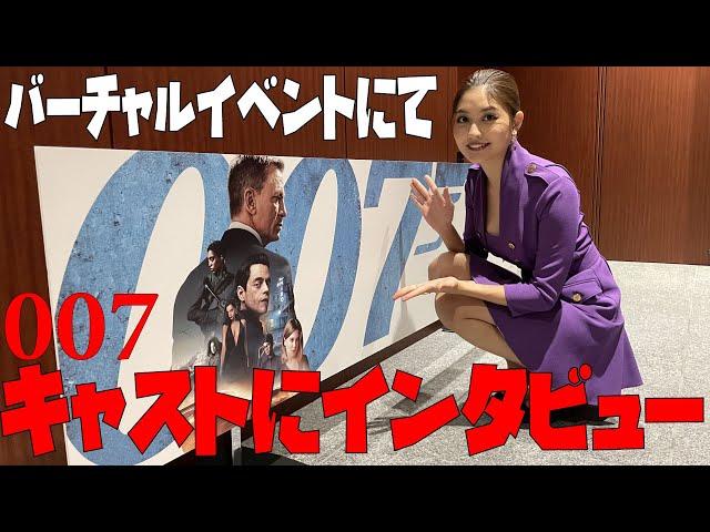 【007】ノー・タイム・トゥ・ダイのバーチャルイベントに参加してきました!
