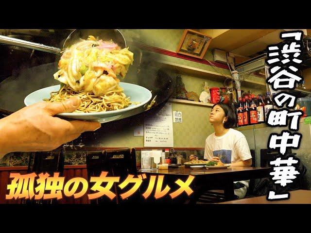 """【孤独の女グルメ】渋谷の町中華、""""皿うどんと春巻き""""が最高すぎる。"""