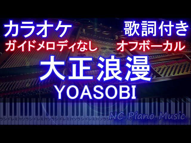 【オフボーカル】大正浪漫 / YOASOBI【カラオケ ガイドメロディなし 歌詞 ピアノ フル full】