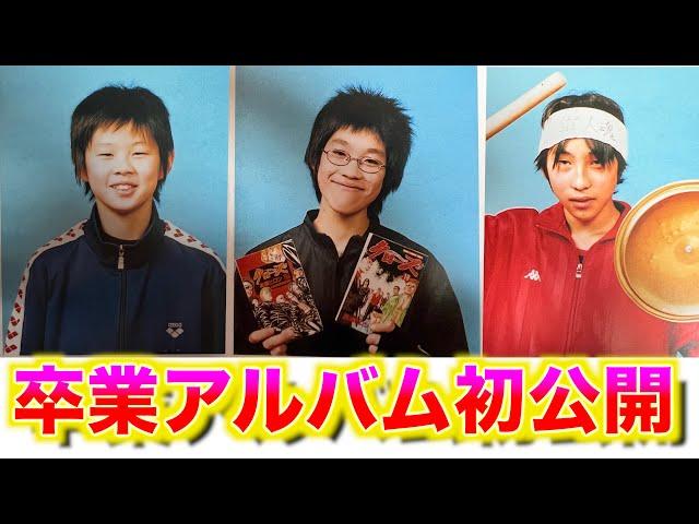 【黒歴史】マナル隊の卒業アルバムがおもしろすぎるwww