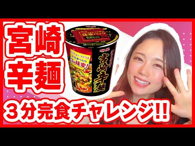 【宮崎辛麺カップ麺早食いチャレンジ!本田翼に大変身!?】