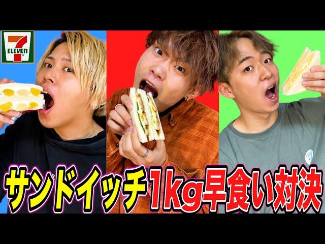 【大食い】サンドイッチ1kg早食い対決!!!!【セブンイレブン】