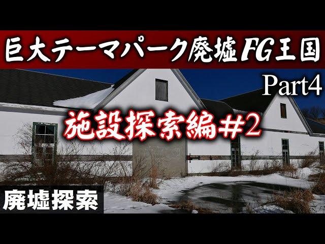 巨大テーマパーク廃墟FG王国 Part4 -施設探索編#2-【廃墟探索】